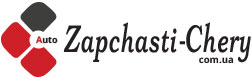 Галич магазин Zapchasti-chery.com.ua